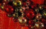 Новогодние шары не только для елки